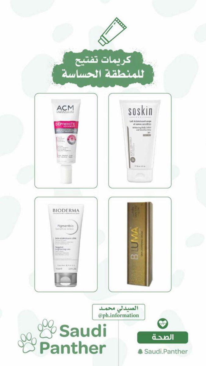 كريمات تفتيح للمناطق الحساسة In 2021 Pretty Skin Care Beauty Skin Care Routine Best Acne Products
