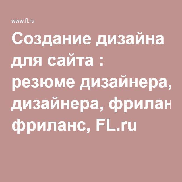 Создание дизайна для сайта : резюме дизайнера, фриланс, FL.ru