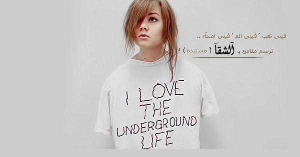 صورجميلة للفيس بوك غلاف للفيس بوك روش للبنات علي موقعكم احلي صورة والسلام عليكم واهلا بكم متابعيني الاعزاء في مقالة جديدة تتحدث عن T Shirts For Women Women Vig