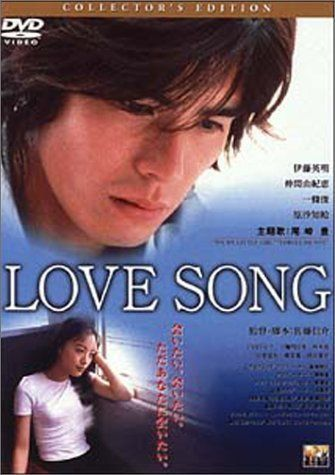 LOVE SONG ★★2.8