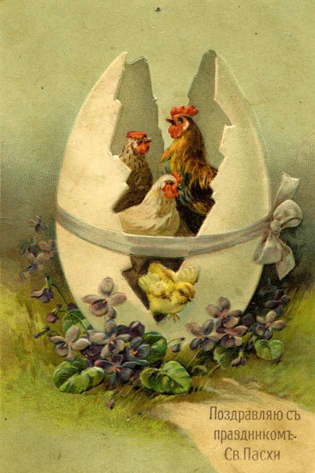 Old_Russian_Easter_Postcard