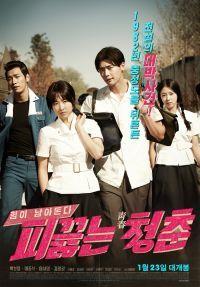 Hot Young Bloods (Korean Movie - 2013) - 피끓는 청춘 @ HanCinema :: The Korean Movie and Drama Database