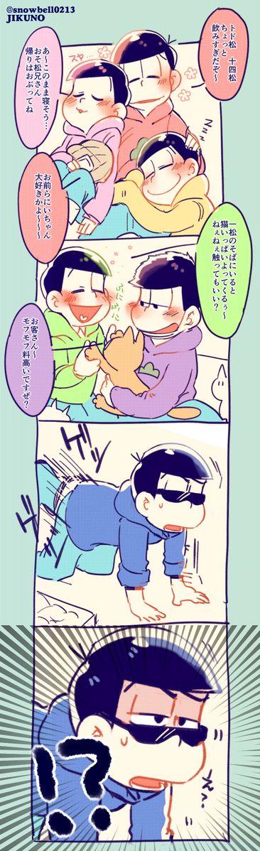 おそ松さん Osomatsu-san pash 1月号