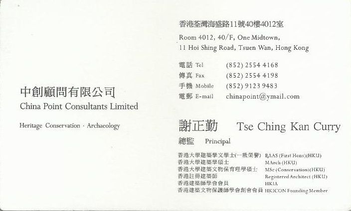 Tse Ching Kan Curry - China Point Consultants Limited
