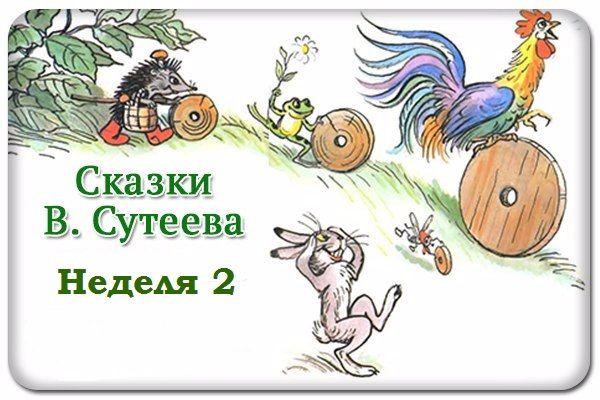 "Неделя 2. ""Сказки Вл. Сутеева"" - Раннее развитие - Babyblog.ru"