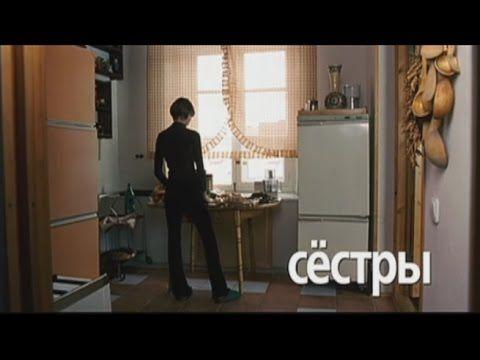Сестры (фильм)
