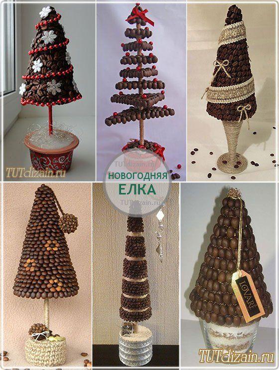 Christmas Tree coffee beans