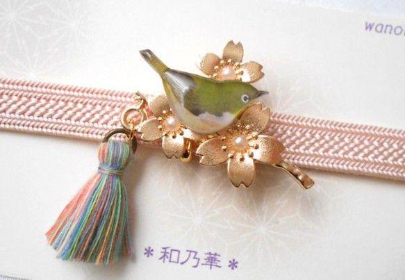 受注制作 (帯留) 枝桜にメジロ&タッセル 小鳥