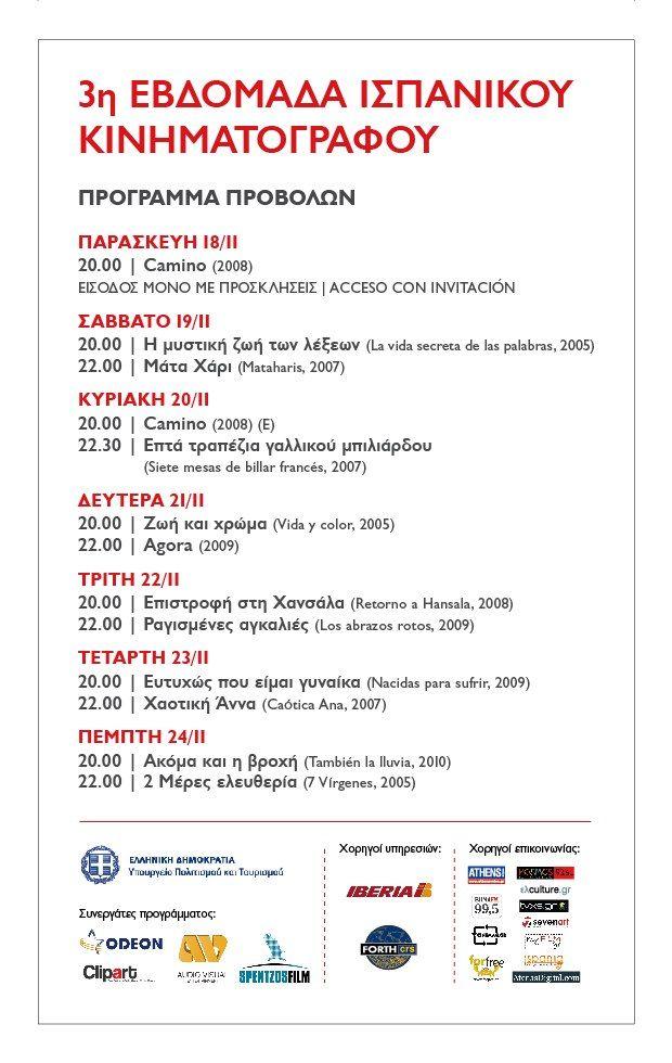 3η Εβδομάδα Ισπανικού Κινηματογράφου. 18-24 Νοεμβρίου 2011. Ωρολόγιο πρόγραμμα.