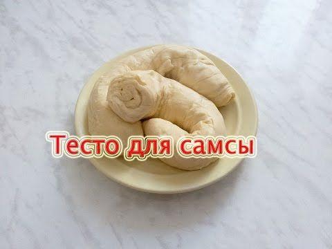 #Тесто для самсы. #Видеорецепт.