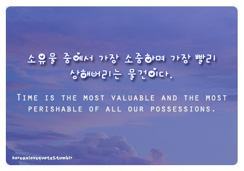 Korean Love Quotes Korean Pinterest Korean Quotes Korean