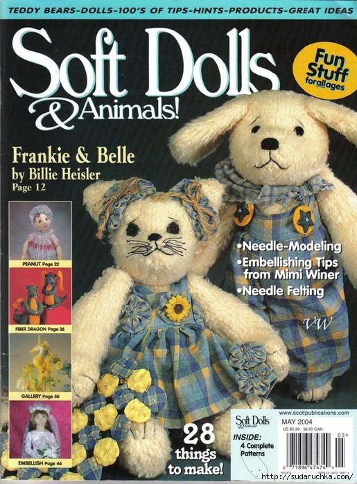 Soft Dolls & Animals №5\2004