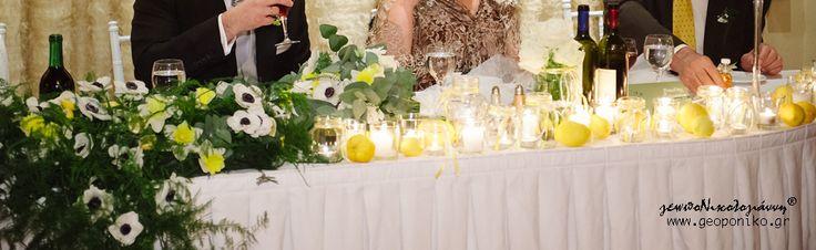 Νυφικό τραπέζι στολισμός με άνθη και λεμόνια, main table decoration candles, lemons, anemone, narcissus