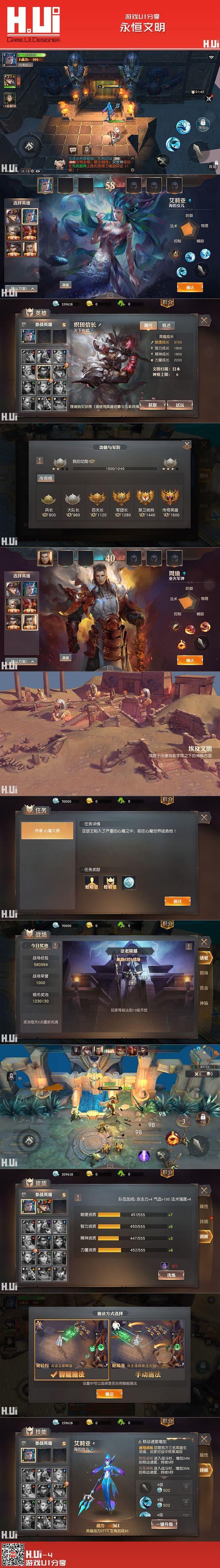 永恒文明 手游 #游戏UI# 绘UI-专...