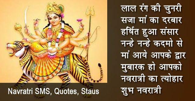 Rajputana Shayari: Happy Navratri ( नवरात्रि  SMS ) Status Hindi