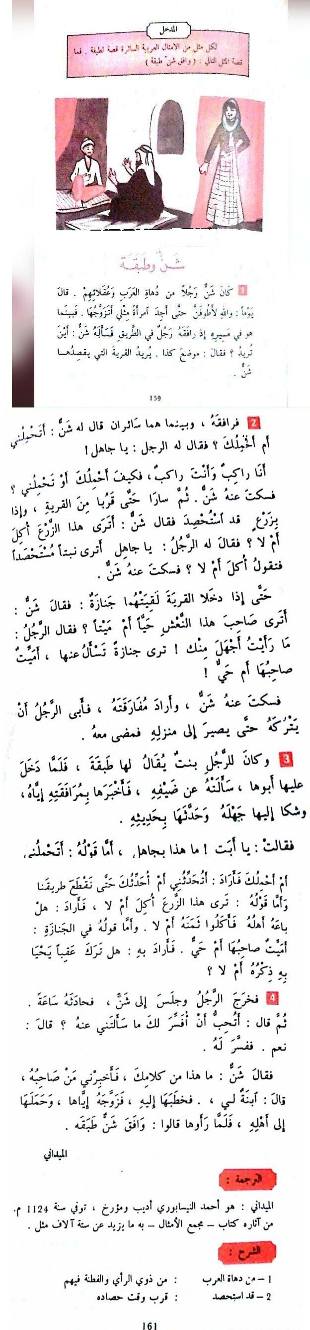 لغتي العربية الجزء الخامس Word Search Puzzle Diller Words