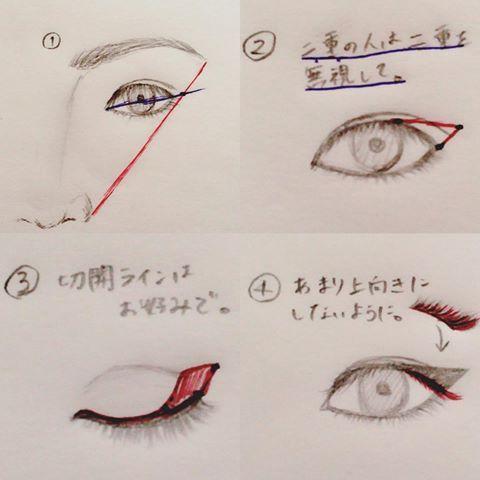 私的椎名林檎風メイク(主にアイラインの引き方)の考察。 今回はイラストで。ちょっとずれちゃったりしてますがw私はこの様にしましたが、ご自分の気に入った形に修正してみるといいかと。 1.小鼻と眉尻、目頭と目尻、それぞれの延長線で交差する所に点を打つ。目立たないようにリキッドアイブロウやアイブロウペンシルでやるといいと思います。 2.正面を向いて目を開いたまま黒目の端(目尻側)とさっき打った点、目尻からさっき打った点を繋げる。線を引く時は目を開いたままやるのがポイントです。 3.目を閉じると平行四辺形のような形になります。黒いアイライナーで先程引いた線をなぞり塗り潰します。目頭から目尻にかけて細くアイラインを引いて下さい。睫毛の隙間も埋めるといいと思います。 4.軽くビューラーをして黒いマスカラを目尻重視で塗り、目尻につけまつげをつけたら完成です。目頭の切開ラインはお好みで。 ベースメイクは素肌っぽく少し艶のある物がいいと思います。眉は明るめで細く。唇はコンシーラーやファンデーションで軽く色を消し、透明なグロス、もしくは淡いベージュのグロスを軽く塗ります。 以上です。だ...