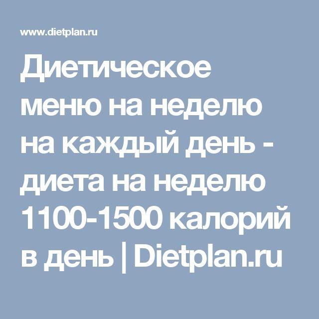 Диетическое меню на неделю на каждый день  - диета  на неделю 1100-1500 калорий в день |  Dietplan.ru