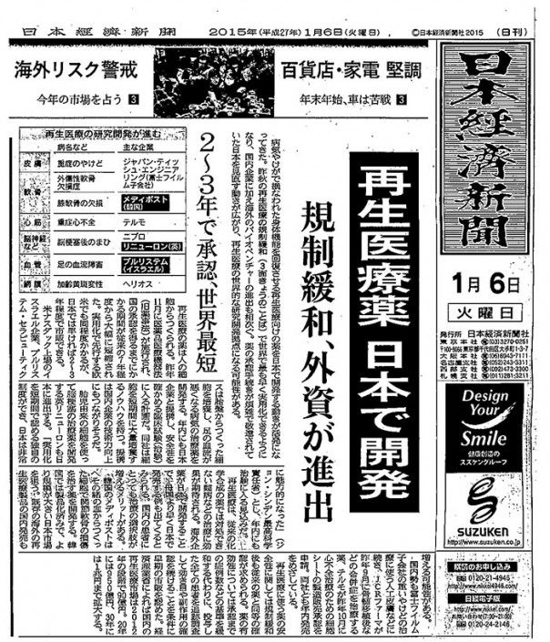 Nikkei Japan Reports the Status of MEDIPOST's Stem Cell Research