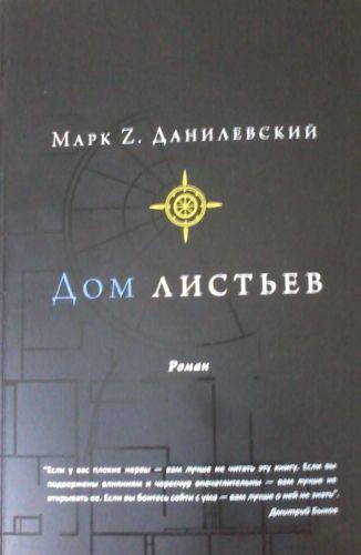 Марк Z. Данилевский Дом листьев