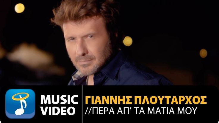 Γιάννης Πλούταρχος - Πέρα Απ' Τα Μάτια Μου (Official Music Video HD)