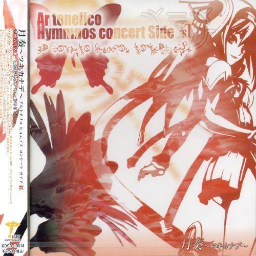 Tsukikanade Ar Tonelico Hymmnos Con [CD]