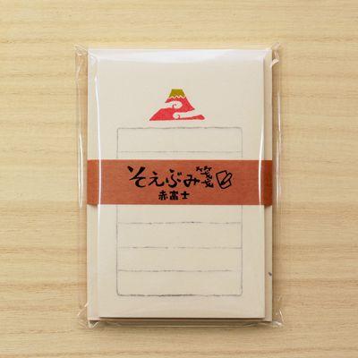 小さな便箋 メモに 古川紙工「そえぶみ箋」 赤富士 - 木乃香