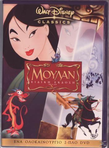 Μουλάν - Mulan