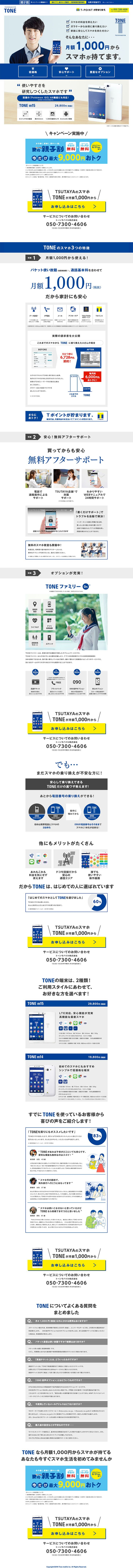 TUTAYAのスマホTONE【インターネットサービス関連】のLPデザイン。WEBデザイナーさん必見!ランディングページのデザイン参考に(シンプル系)