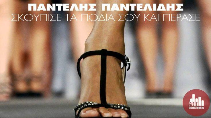 Σκούπισε Τα Πόδια Σου Και Πέρασε - Παντελής Παντελίδης (official)