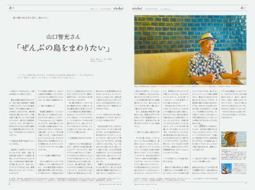 離島専門タブロイド紙『季刊ritokei(リトケイ)vol.6』「島の幸特集」(2013年9月5日発行) | 離島経済新聞社 |本 | 通販 | Amazon