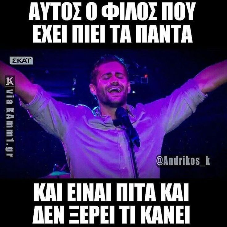 "2,304 ""Μου αρέσει!"", 46 σχόλια - The Best Greek Funny quotes (@stixakiaa) στο Instagram: """""