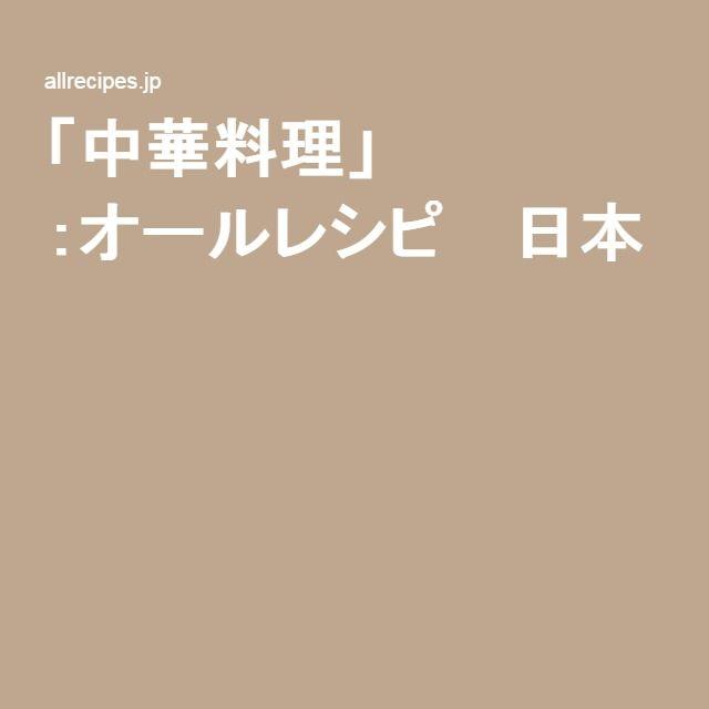 「中華料理」 :オールレシピ 日本