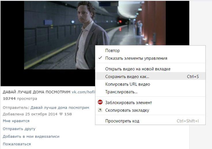 Сохраняем видео из ВКонтакте без программ   Как я сохраняю из сети ВКонтакте любое видео на свой компьютер без всяких специальных программ. Выходим на страничку нашего видео, потом: 1. В адресной строке браузера в https://vk.com/…. перед vk печатаем m с точкой, чтоб получилось https://m.vk.com/…. и нажимаем Enter  2. То есть мы переходим в мобильную версию ВКонтакте. Находим нужное видео, нажимаем его воспроизведение, потом кликаем правой кнопкой мыши на поле игр...