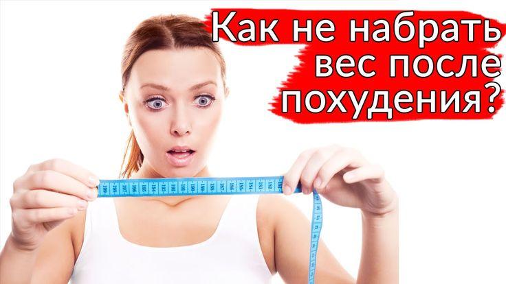 Как не набрать вес после похудения? Как не набрать вес после диеты?