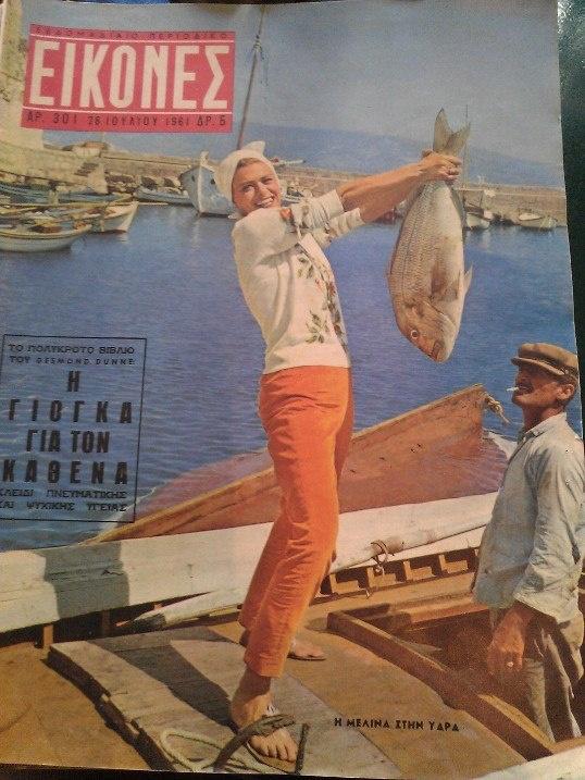 """magazine """"eikones"""" with melina mercouri"""