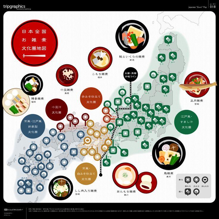 画像:日本全国お雑煮文化圏地図