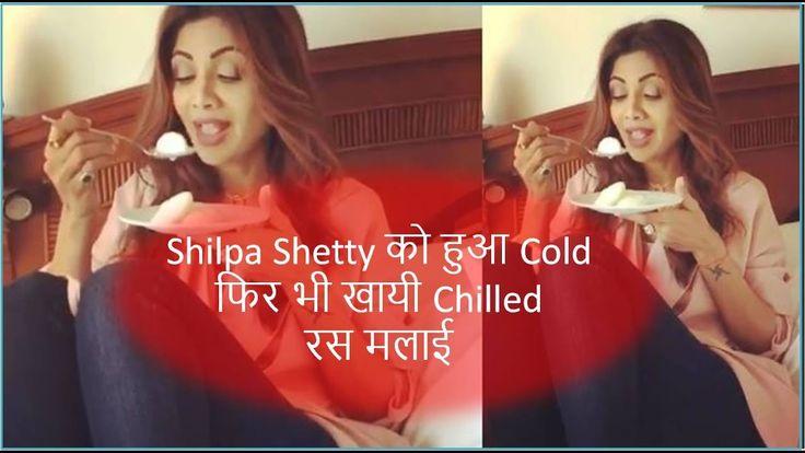 Shilpa Shetty को हुआ Cold फिर भी बड़े छाव से खायी Chilled रस मलाई