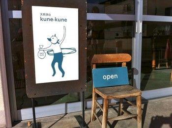 食べログ(松本エリアの52点中)ベスト3にランクインしているお店。  お店のキャラクター?ナゾの動物がフラフープしている看板が目印です。