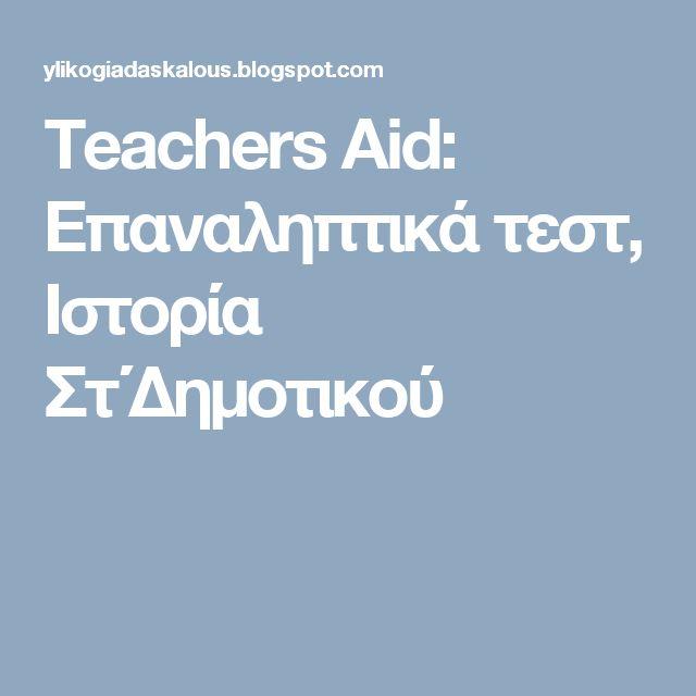 Teachers Aid: Επαναληπτικά τεστ, Ιστορία Στ΄Δημοτικού