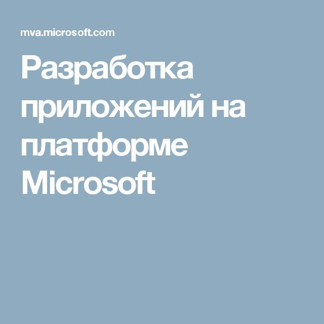 Разработка приложений на платформе Microsoft
