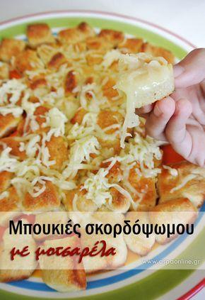 Νόστιμες μπουκιές από σκορδόψωμο με τυρί μοτσαρέλα που κόβονται με το χέρι και λιώνουν στο στόμα.