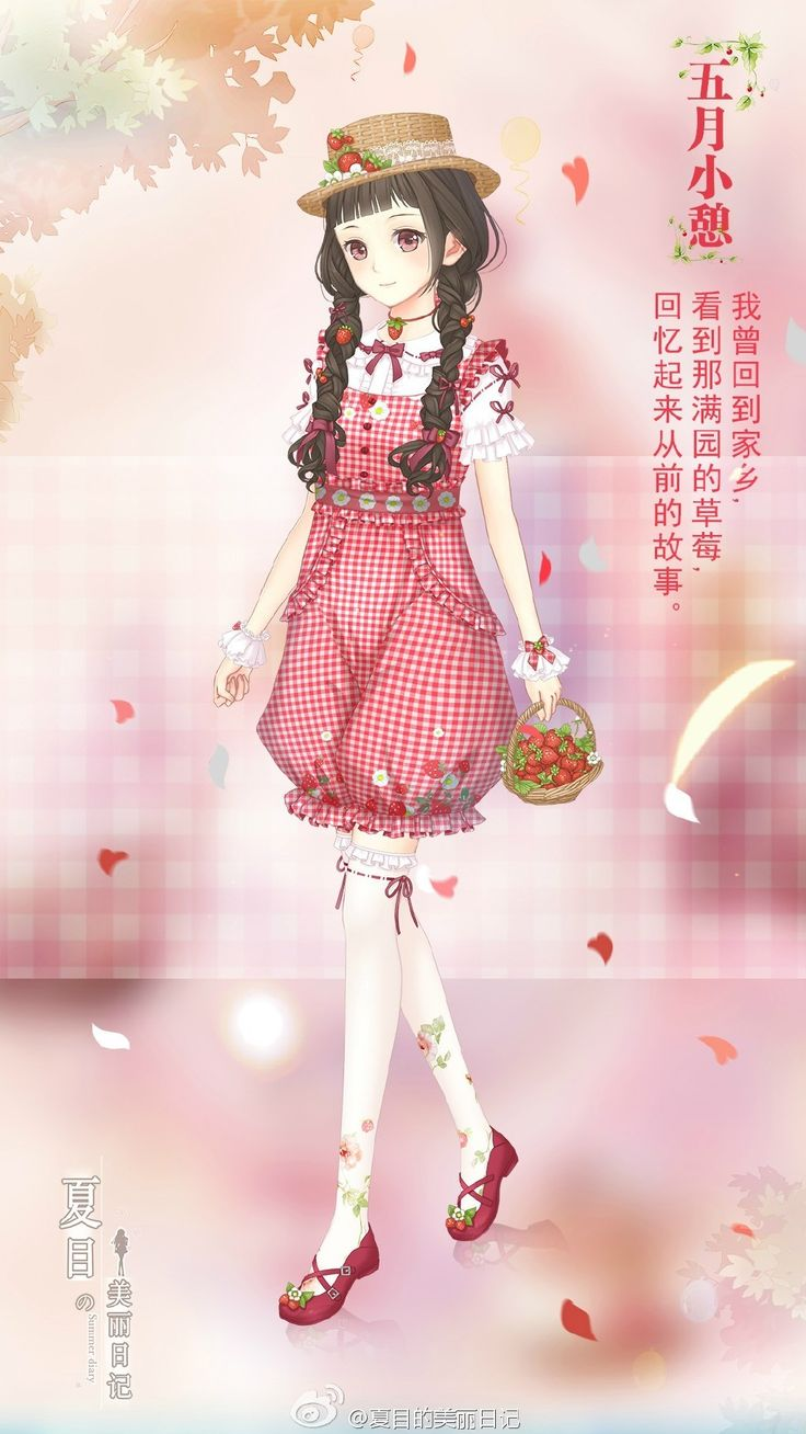 Dress up diary forest - Star