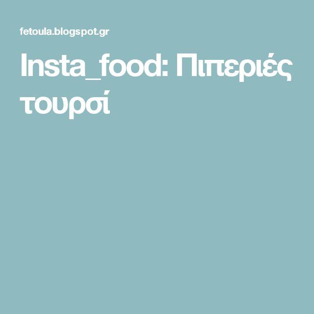 Insta_food: Πιπεριές τουρσί