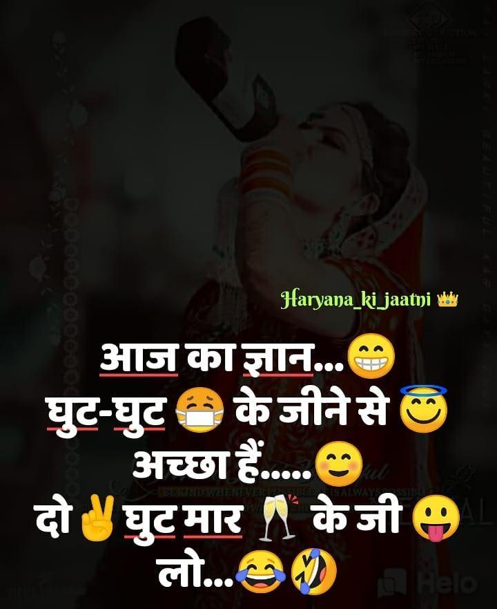 936 Likes 48 Comments Haryana Ki Jaatni Haryana Ki Jaatni On Instagram Haryana Ki J Funny Girl Quotes Cute Funny Quotes Funny Quotes