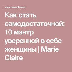 Как стать самодостаточной: 10 мантр уверенной в себе женщины | Marie Claire