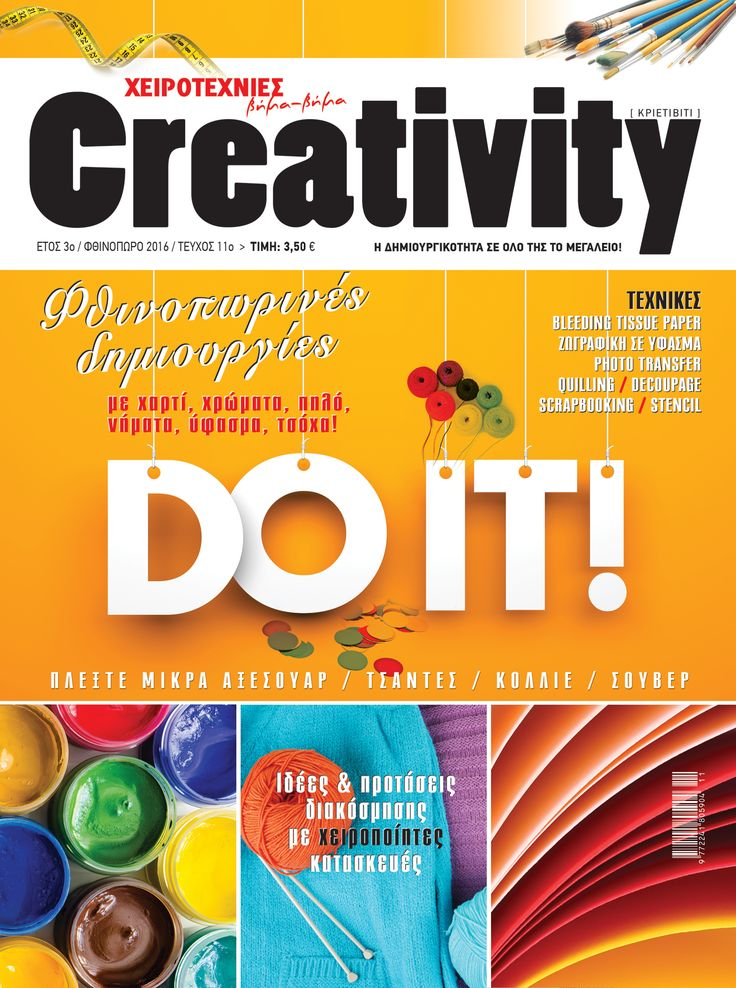 Το τεύχος που κυκλοφορεί - Φθινόπωρο 2016