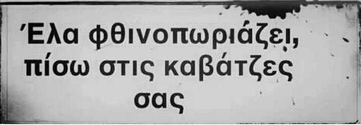 #καβαντζα #χειμωνας #αγαπη #ερωτας #greek_quotes
