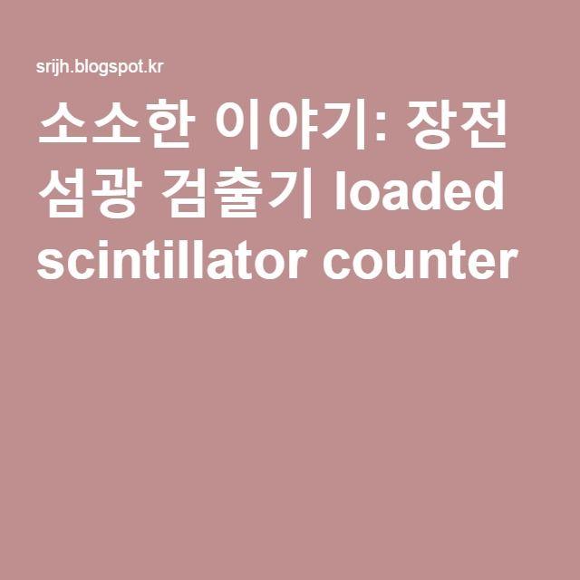 소소한 이야기: 장전 섬광 검출기 loaded scintillator counter
