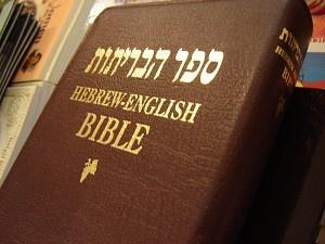 Hebrew - English (NKJV) Diglot Holy Bible / Brown Leather Bound, Golden Edges...